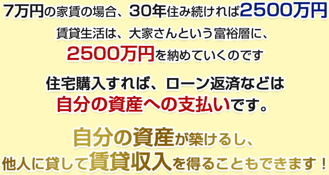 12万円の家賃の場合、30年住み続ければ4320万円ご紹介している家は、平均3500万円なので、820万円もお得なのです!